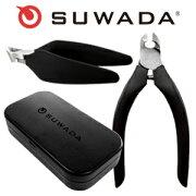【数量限定】SUWADA(スワダ)の爪切りニューソフト(新型ソフトメタルケースセット)諏訪田