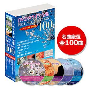 DVDカラオケ全集ベストヒットセレクションvol.01
