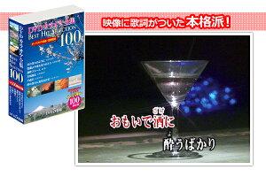 DVDカラオケ全集ベストヒットセレクションvol.02DKLK-1002