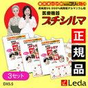 3箱特価!レダ(Leda)プチシルマDX5.5(30粒パック)/ツボ専科/替えシールプラスター600枚+180枚付 その1