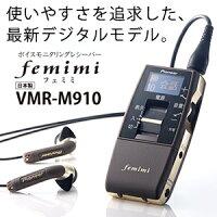 パイオニア集音器フェミミVMR-M910/パイオニア集音器・補聴器