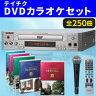 テイチクカラオケお宝うたえもんJOY/DVD全250曲+DVDプ