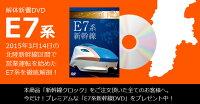 新幹線クロック/新幹線掛時計【北陸新幹線E7系DVD特典付】