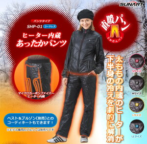 【ぬくさに首ったけ】充電式ヒーターズボン直暖パンSHP-01