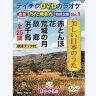 テイチク音声多重DVDカラオケうたえもん特別企画/日本の名曲各25曲入