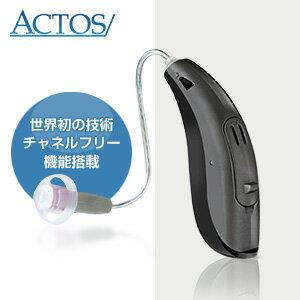 アクトス補聴器NR(耳かけ式デジタル補聴器)/片耳用1個/軽度難聴〜中等度難聴用/外耳道レシーバー/チャネルフリー
