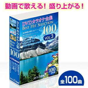 DVDカラオケ全集ベストヒットセレクションvol.02