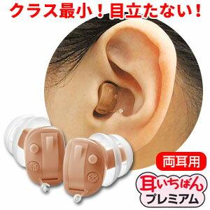補聴器, 耳あな式 AM