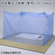 日本製近江蚊帳/3畳用