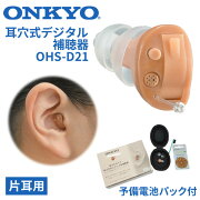 ONKYOオンキョー耳穴式デジタル補聴器OHS-D21片耳用使用後返品可能非課税