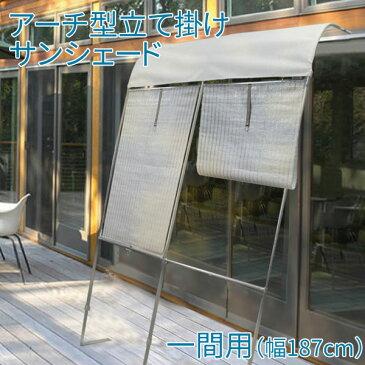 アーチ型立て掛けサンシェード テラスON 一間用 幅187cm 日本製 高さ調整可能