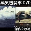 蒸気機関車傑作DVD2枚組(雨の蒸気機関車&郷愁の蒸気機関車)立ち上る煙、吐き出される蒸気、...