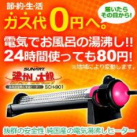 【送料無料】多用途加熱&保温ヒーター「沸かし太郎」