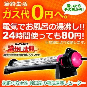 沸かし太郎/SCH-901/湯沸かし太郎(ゆわかしたろう)お風呂 保温器...