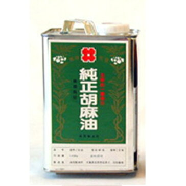 創業350年の老舗の油茂製油が贈る 玉絞め一番搾りごま油 1600g 【ごま油 胡麻油 ゴマ油】《あす楽》