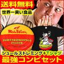 【送料無料】シュールストレミングと公式Tシャツの最強コンビセット。世界一臭いスウェーデンの...