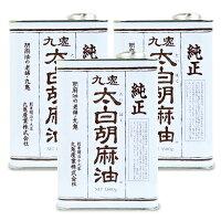九鬼太白純正胡麻油1600g缶[九鬼産業]【にっぽん津々浦々】