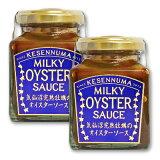 《送料無料》 気仙沼完熟牡蠣のミルキーオイスターソース 160g × 2個 [石渡商店]【オイスター ソース 牡蠣 カキ 気仙沼 無添加】