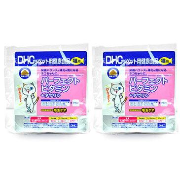 《メール便で送料無料》DHC パーフェクトビタミン+タウリン 64g × 2個 粉末