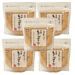 沖縄県産の黒糖と九州産のショウガのコラボレーションの傑作黒糖しょうがパウダー180g 5個セッ...