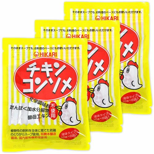 光食品 チキンコンソメ [10g × 8袋入] × 3個 セット (液体タイプ)《あす楽》