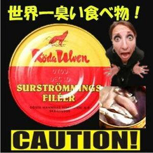 当店は2012年度、シュールストレミングの販売実績日本一です。安心してご利用下さい。世界一く...