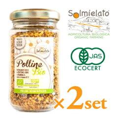 《あす楽》オーガニック ビーポーレン 120g × 2本セット(有機蜜蜂花粉)【Solmiel…