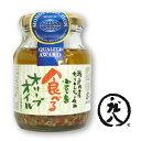 食べるオリーブオイル 145g [小豆島 庄八]【共栄食糧 ...