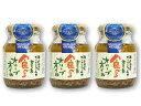 食べるオリーブオイル 145g × 3個 [小豆島 庄八]【...