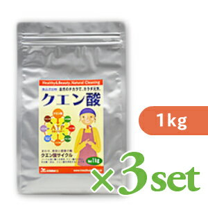 《あす楽》 クエン酸 1kg (1000g) お得な3袋セット [木曽路物産]【詰替 キッチン 食品添加物 食用 掃除 洗浄 洗濯 消臭】