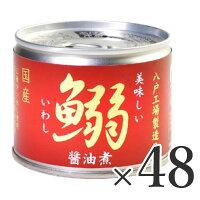 《送料無料》伊藤食品美味しい鰯(いわし)醤油煮190g×48個セットケース販売《あす楽》