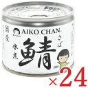 《送料無料》 伊藤食品 あいこちゃん鯖水煮 190g × 2