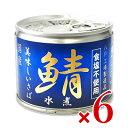 伊藤食品 美味しい鯖 水煮 食塩不使用 190g × 6個 《あす楽》