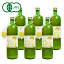 《送料無料》かたすみ 有機レモン果汁 ストレート100% 900ml×6本 有機JAS ケース販売