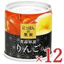 にっぽんの果実 青森県産 りんご(ふじ)195g × 12缶 セット ケース販売