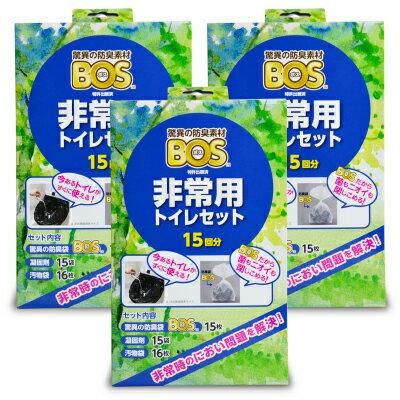 《送料無料》クリロン化成 BOS 非常用トイレセット 15回分 × 3箱