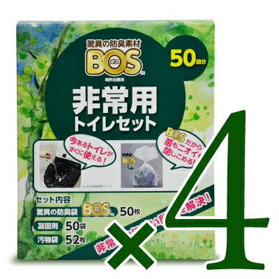 《送料無料》クリロン化成 BOS 非常用トイレセット 50回分 × 4個 ケース販売
