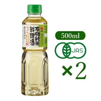 盛田有機純米料理酒500ml×2本【有機JAS料理酒(調理酒)】