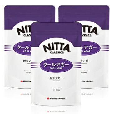 新田ゼラチン クールアガー 500g × 3袋 【アガー 冷菓 ゼリー スイーツ 凝固剤 製菓材料】《あす楽》