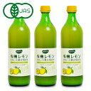 有機JAS ビオカ 有機レモンストレート果汁100% 700ml × 3本《あす楽》