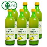 《送料無料》有機JAS ビオカ 有機レモンストレート 果汁100% 700ml × 6本