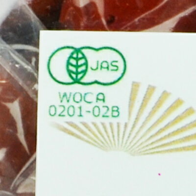 有機JAS 竹内農園 紀州 有機栽培 紫蘇梅干 3年熟成  1kg お徳用 《あす楽》