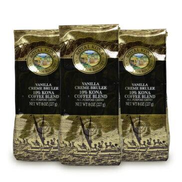 オリエントコマース ロイヤルコナコーヒー ヴァニラクリームブリュレ 227g × 3袋《賞味期限2018年12月27日》
