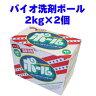 バイオ濃厚洗剤 ポール 2kg×2個 【送料無料 ミマスクリーンケア】