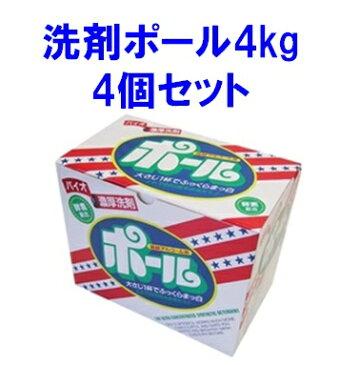 《送料無料》洗剤 ポール 4kg 4個セット【 ミマスクリーンケア バイオ濃厚】《あす楽》