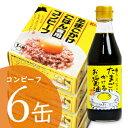 寺岡家のたまごにかけるお醤油 300ml + KK たまごかけごはん専用コンビーフ 80g セット × 6缶《あす楽》