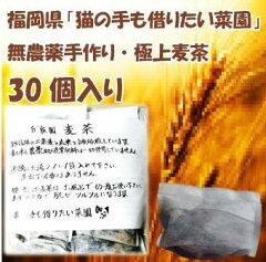 「猫の手も借りたい菜園」謹製の、無農薬・自然栽培で作った、二条麦と 玄米を、手作業でそれぞ...