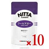 《送料無料》新田ゼラチン クールアガー 500g × 10袋