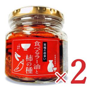 岡崎 食べるラー油と柿の種 160g × 2個 セット