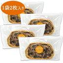 《メール便選択可》日進堂 ライ麦レーズン パン 2枚 × 4袋 セット《賞味期限2021年4月23日》